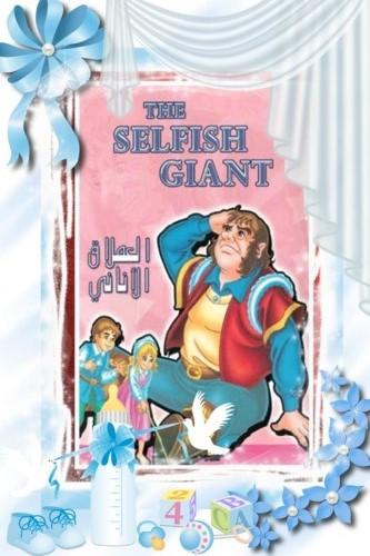 قصص روووووعة للأطفال على شكل كتب مترجمة إلى الإنجليزي _- °العملاق الاناني° -_   012