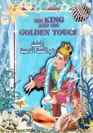 قصص روووووعة للأطفال على شكل كتب مترجمة إلى الإنجليزي _- °الملك ذو اللمسة الذهبية° -_   013