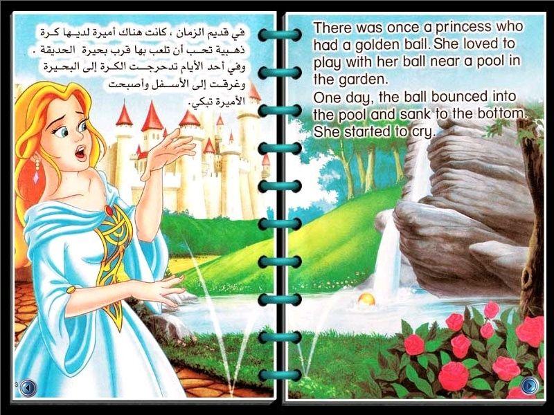 قصص روووووعة للأطفال على شكل كتب مترجمة إلى الإنجليزي _- °الامير الضفدع° -_  110