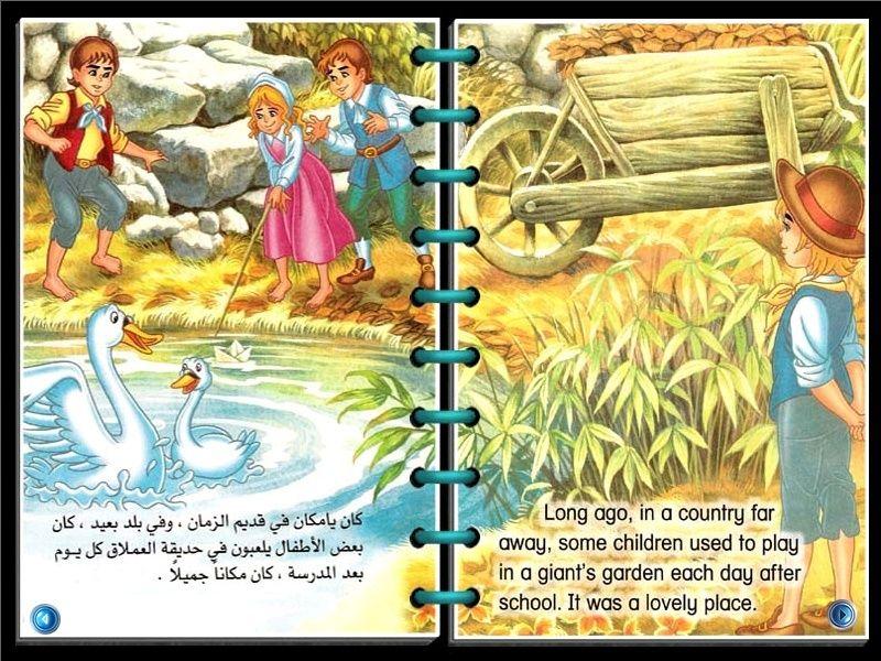 قصص روووووعة للأطفال على شكل كتب مترجمة إلى الإنجليزي _- °العملاق الاناني° -_   112