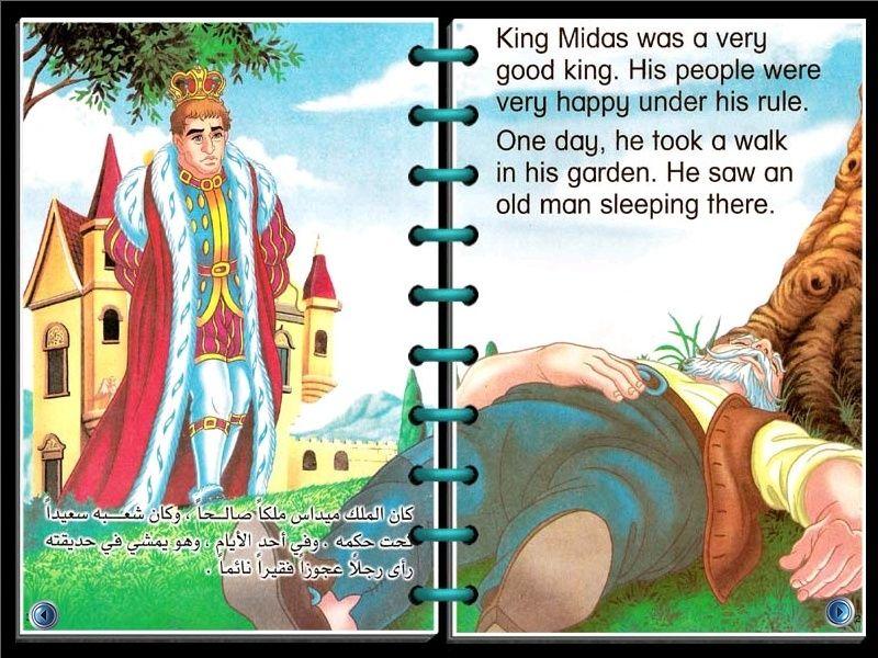 قصص روووووعة للأطفال على شكل كتب مترجمة إلى الإنجليزي _- °الملك ذو اللمسة الذهبية° -_   113