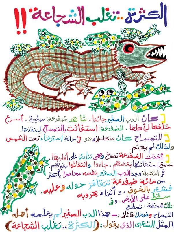 قصص اطفال مصورة 1210