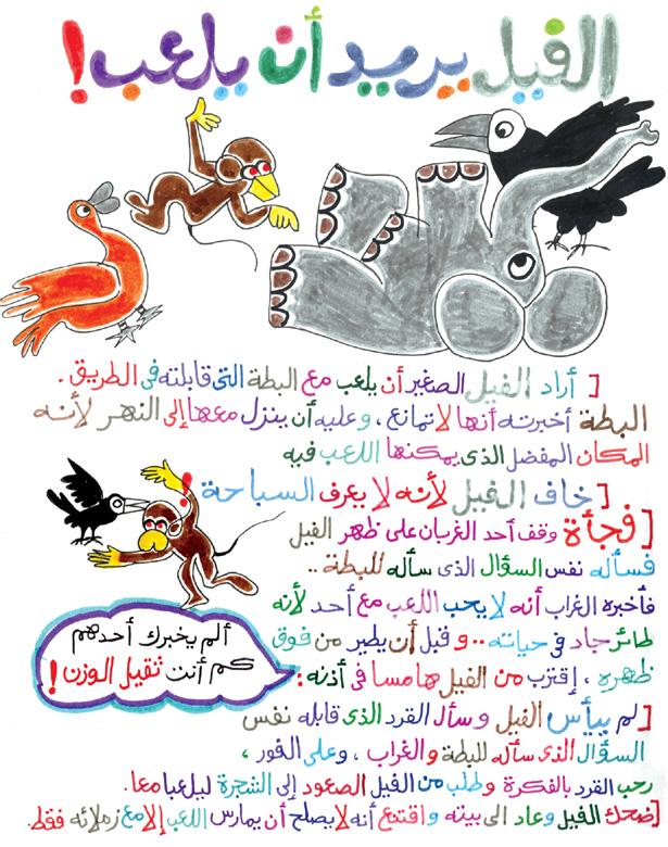 قصص اطفال مصورة 1610