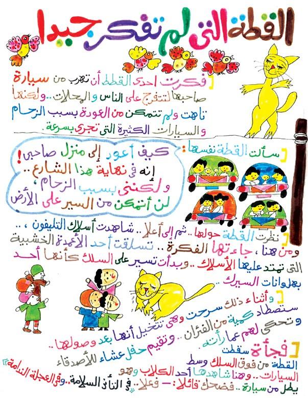 قصص اطفال مصورة 1810