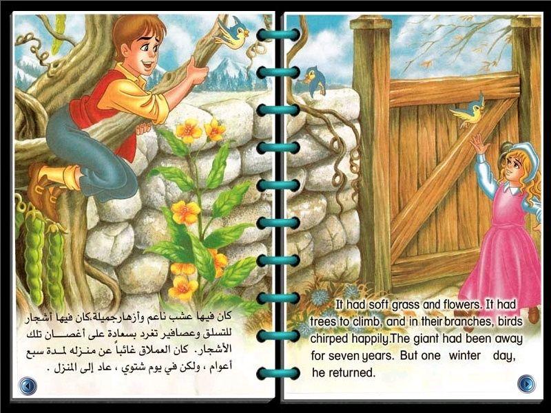 قصص روووووعة للأطفال على شكل كتب مترجمة إلى الإنجليزي _- °العملاق الاناني° -_   212