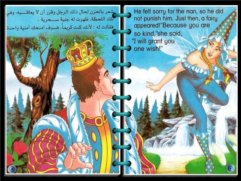 قصص روووووعة للأطفال على شكل كتب مترجمة إلى الإنجليزي _- °الملك ذو اللمسة الذهبية° -_   213