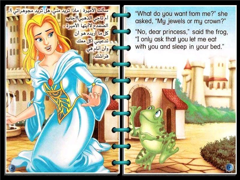 قصص روووووعة للأطفال على شكل كتب مترجمة إلى الإنجليزي _- °الامير الضفدع° -_  310