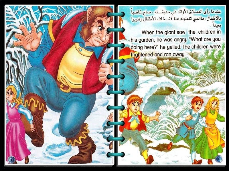 قصص روووووعة للأطفال على شكل كتب مترجمة إلى الإنجليزي _- °العملاق الاناني° -_   312