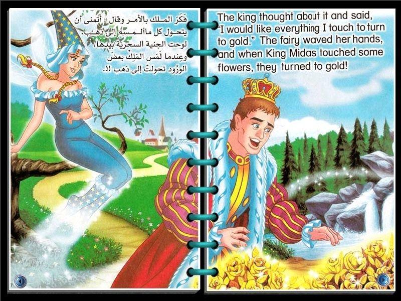 قصص روووووعة للأطفال على شكل كتب مترجمة إلى الإنجليزي _- °الملك ذو اللمسة الذهبية° -_   313