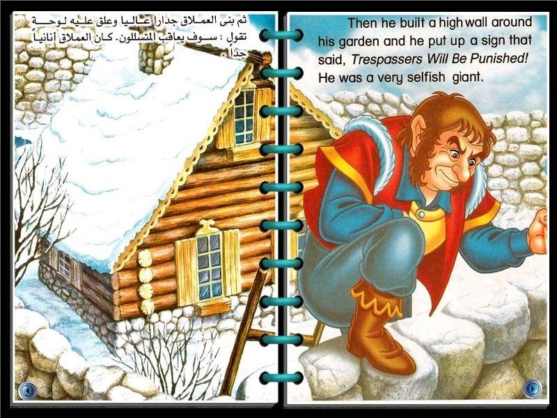 قصص روووووعة للأطفال على شكل كتب مترجمة إلى الإنجليزي _- °العملاق الاناني° -_   411