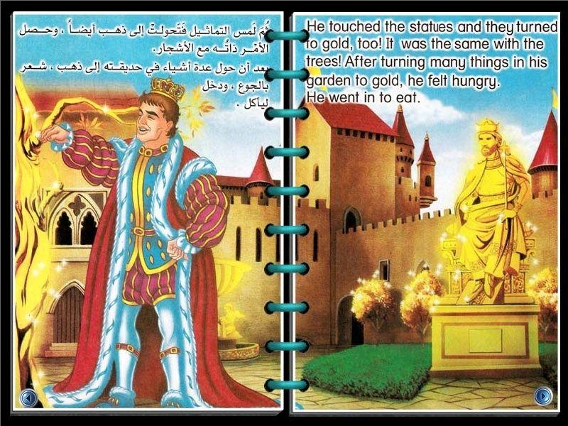 قصص روووووعة للأطفال على شكل كتب مترجمة إلى الإنجليزي _- °الملك ذو اللمسة الذهبية° -_   412