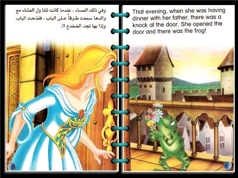 قصص روووووعة للأطفال على شكل كتب مترجمة إلى الإنجليزي _- °الامير الضفدع° -_  510