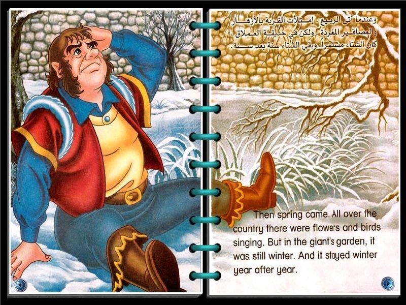 قصص روووووعة للأطفال على شكل كتب مترجمة إلى الإنجليزي _- °العملاق الاناني° -_   511