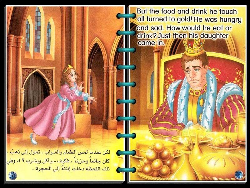 قصص روووووعة للأطفال على شكل كتب مترجمة إلى الإنجليزي _- °الملك ذو اللمسة الذهبية° -_   512
