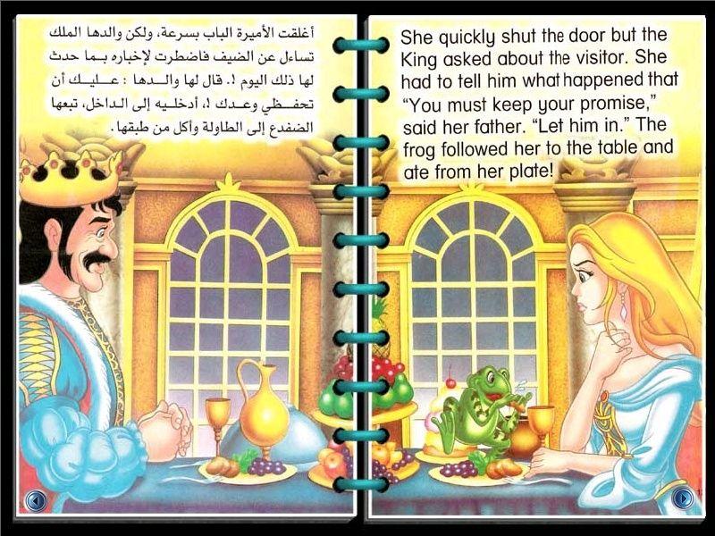 قصص روووووعة للأطفال على شكل كتب مترجمة إلى الإنجليزي _- °الامير الضفدع° -_  610