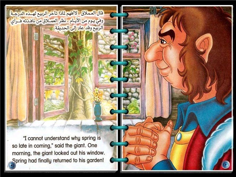 قصص روووووعة للأطفال على شكل كتب مترجمة إلى الإنجليزي _- °العملاق الاناني° -_   611