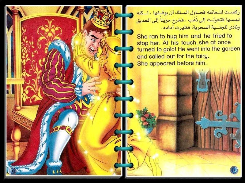 قصص روووووعة للأطفال على شكل كتب مترجمة إلى الإنجليزي _- °الملك ذو اللمسة الذهبية° -_   612