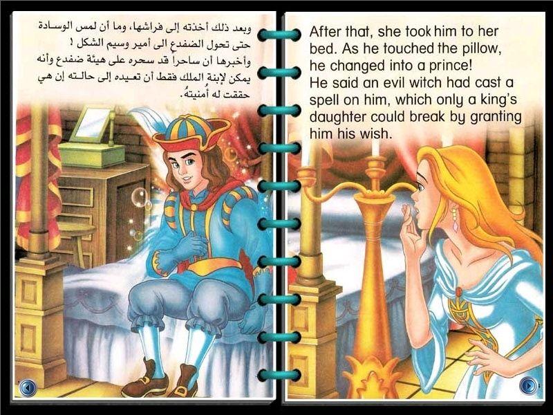 قصص روووووعة للأطفال على شكل كتب مترجمة إلى الإنجليزي _- °الامير الضفدع° -_  710