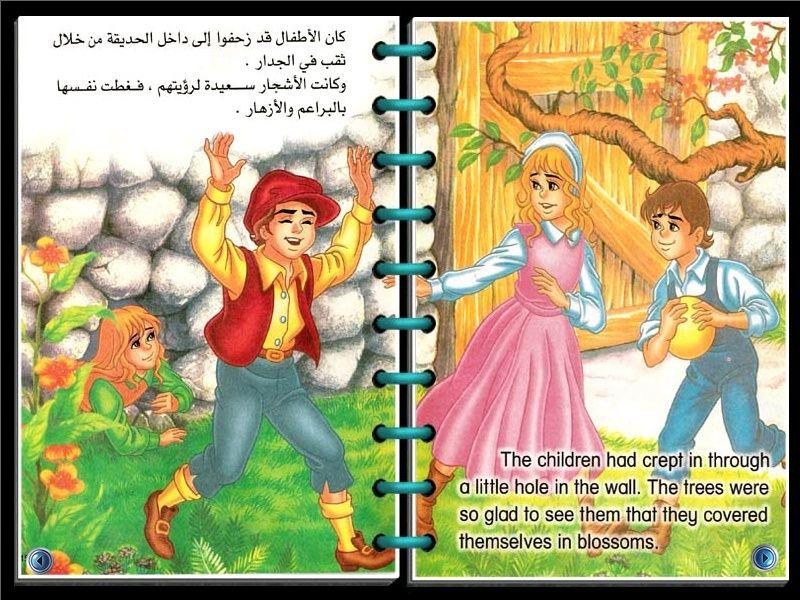 قصص روووووعة للأطفال على شكل كتب مترجمة إلى الإنجليزي _- °العملاق الاناني° -_   711