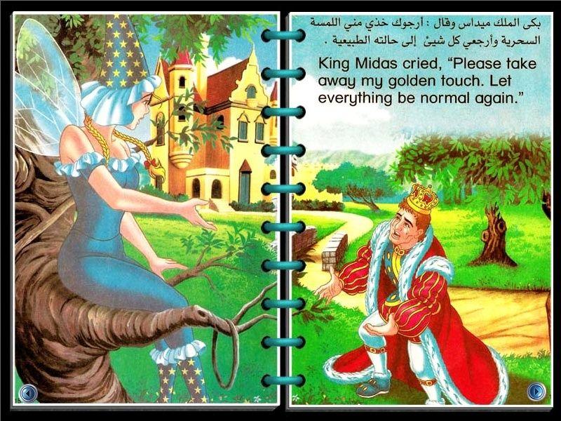 قصص روووووعة للأطفال على شكل كتب مترجمة إلى الإنجليزي _- °الملك ذو اللمسة الذهبية° -_   712
