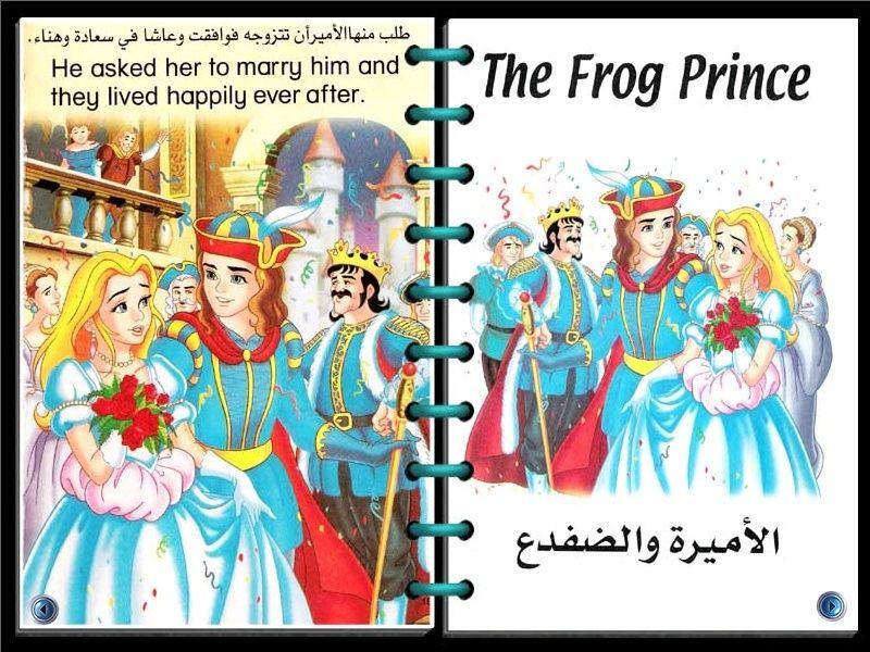 قصص روووووعة للأطفال على شكل كتب مترجمة إلى الإنجليزي _- °الامير الضفدع° -_  810