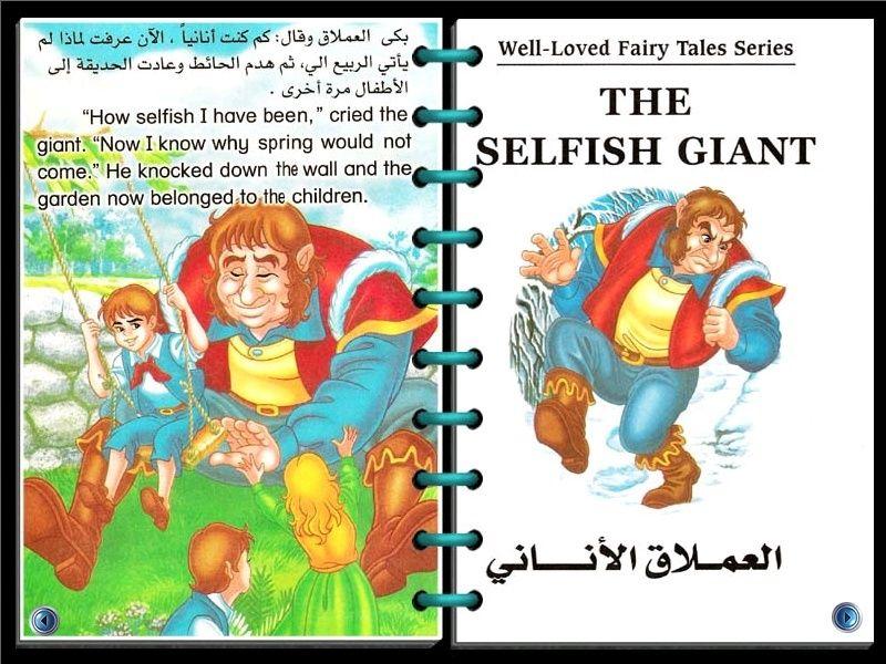 قصص روووووعة للأطفال على شكل كتب مترجمة إلى الإنجليزي _- °العملاق الاناني° -_   811