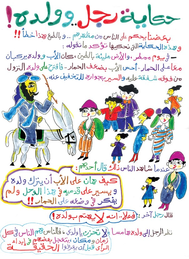 قصص اطفال مصورة 912