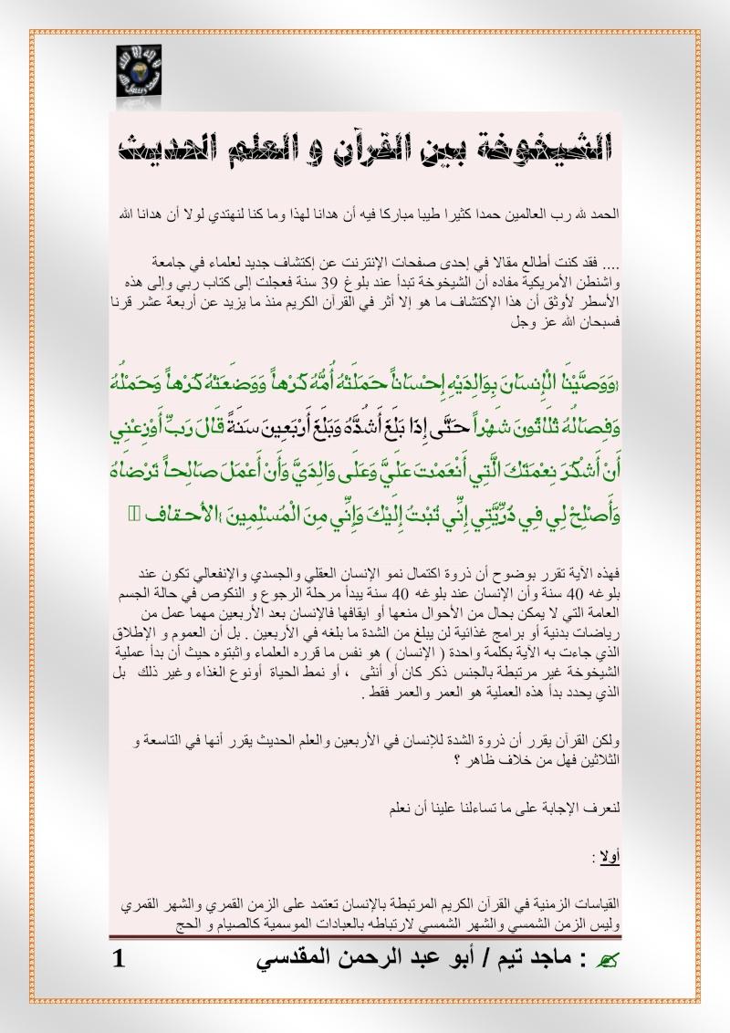 الشيخوخة بين القرآن و العلم الحديث Untitl34