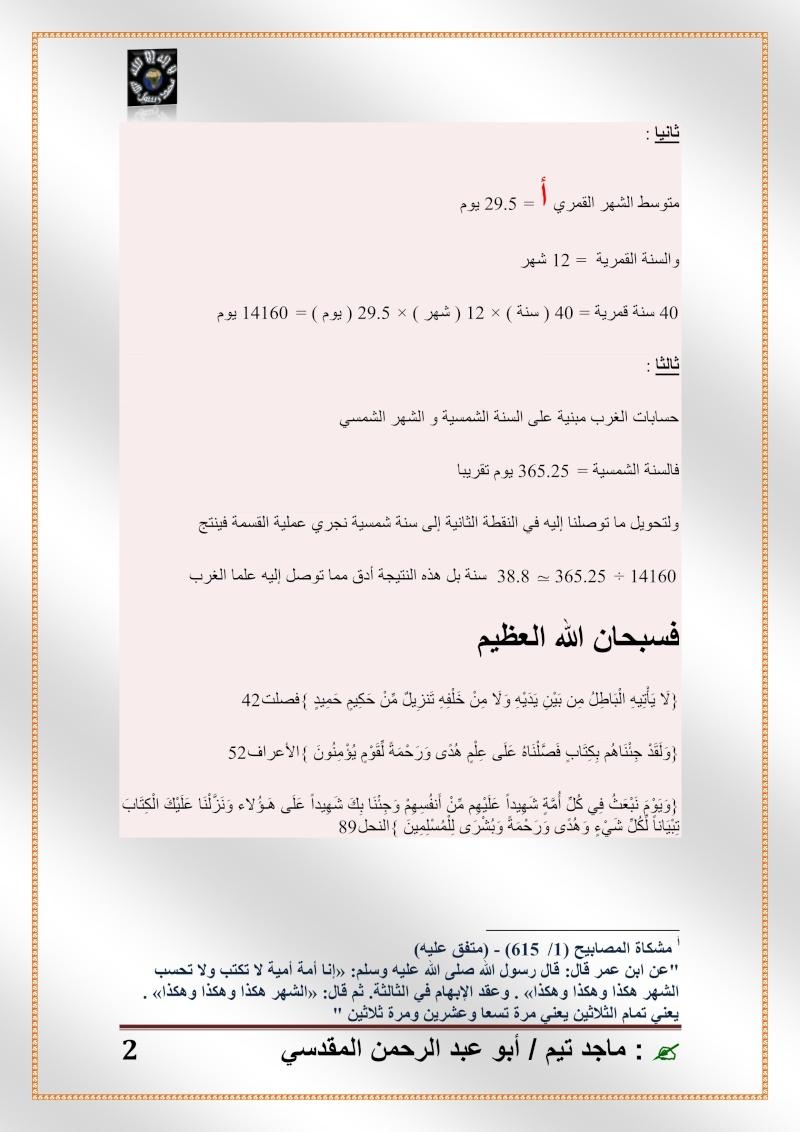 الشيخوخة بين القرآن و العلم الحديث Untitl35
