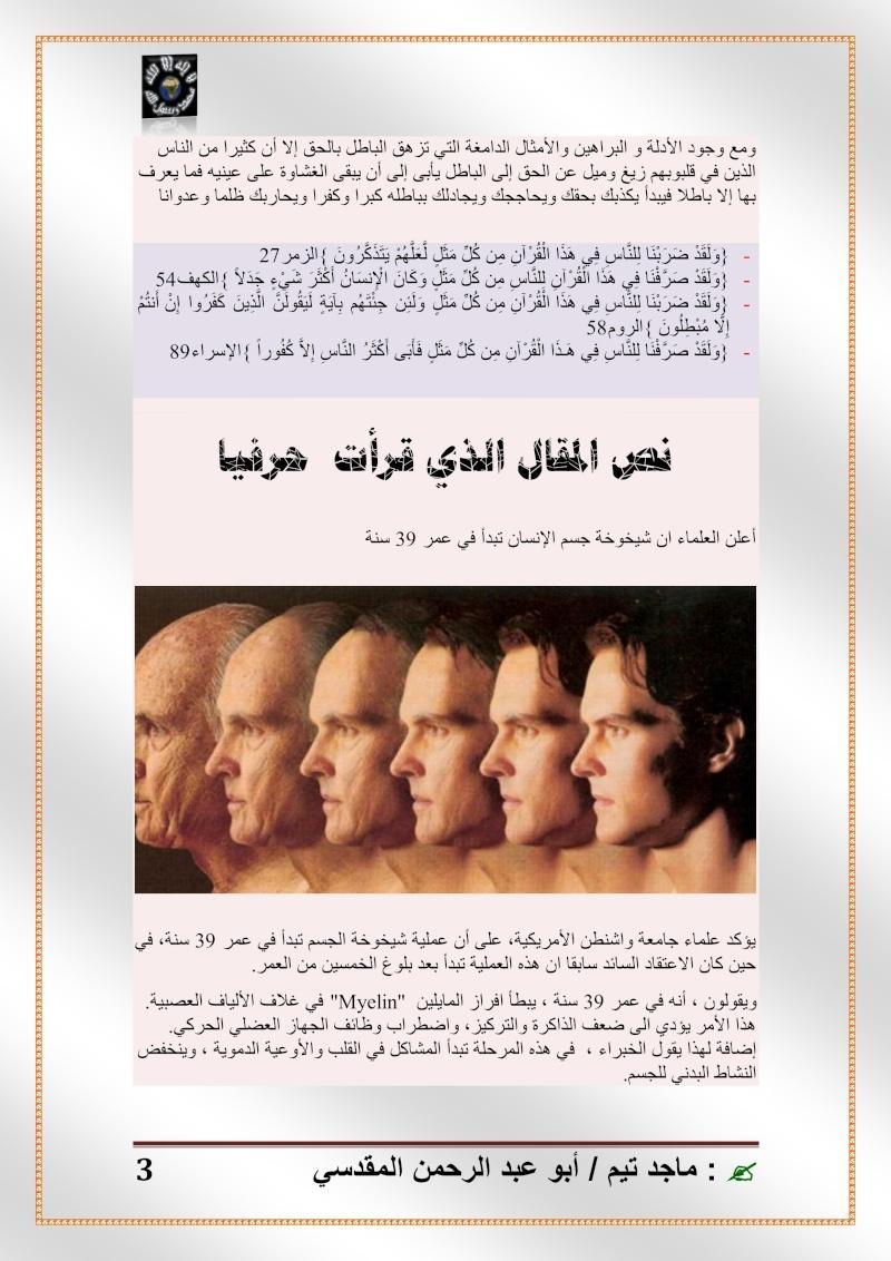 الشيخوخة بين القرآن و العلم الحديث Untitl36