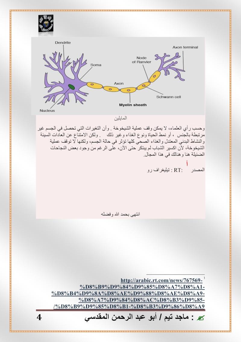 الشيخوخة بين القرآن و العلم الحديث Untitl37