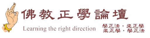 佛教正學論壇