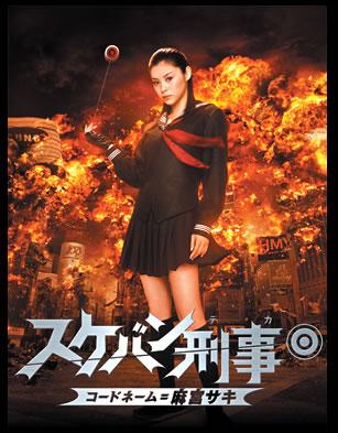 Sukeban Deka : Codename = Asamiya Saki Sukeba10