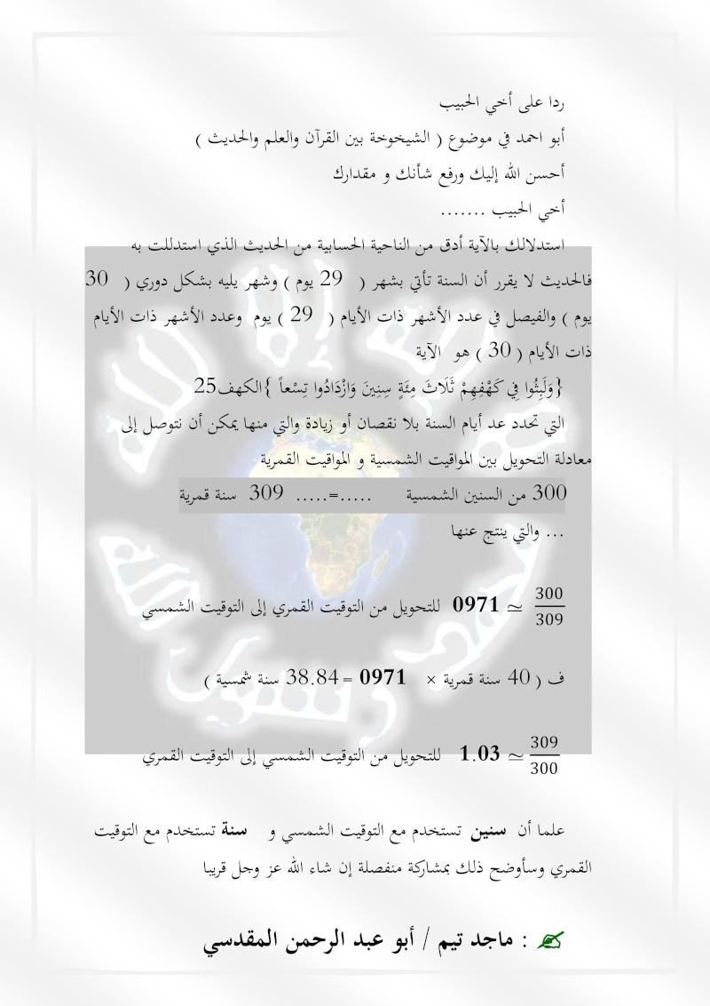 الشيخوخة بين القرآن و العلم الحديث Untitl12