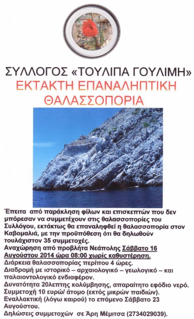 Έκτακτη επαναληπτική θαλασσοπορία Καβομαλιά 2014. Oezeo_10