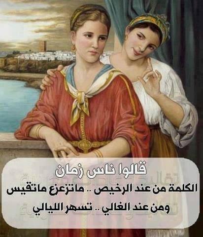 ناس بكري....قالو 99572810