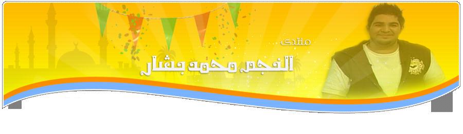 منتدى النجم محمد بشار