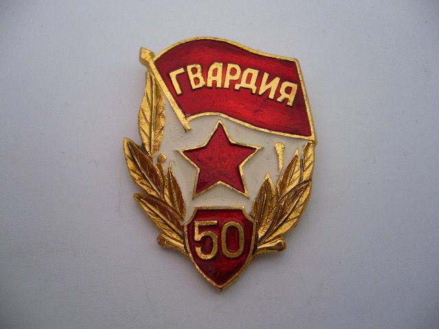 Un peu de Soviétique  - Page 2 Garde_10