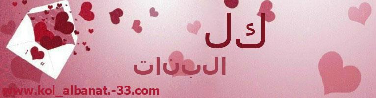 www.kol_albanat.-33.com