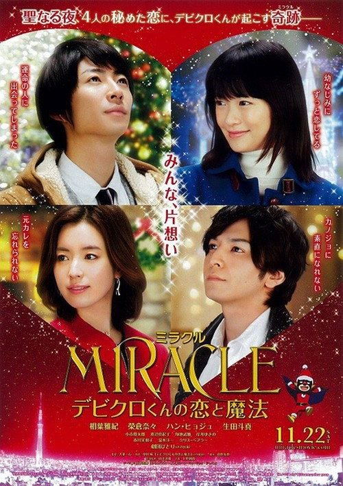 Miracle: Devil Claus' Love and Magic Miracl10