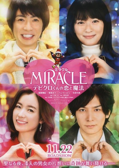 Miracle: Devil Claus' Love and Magic Miracl11