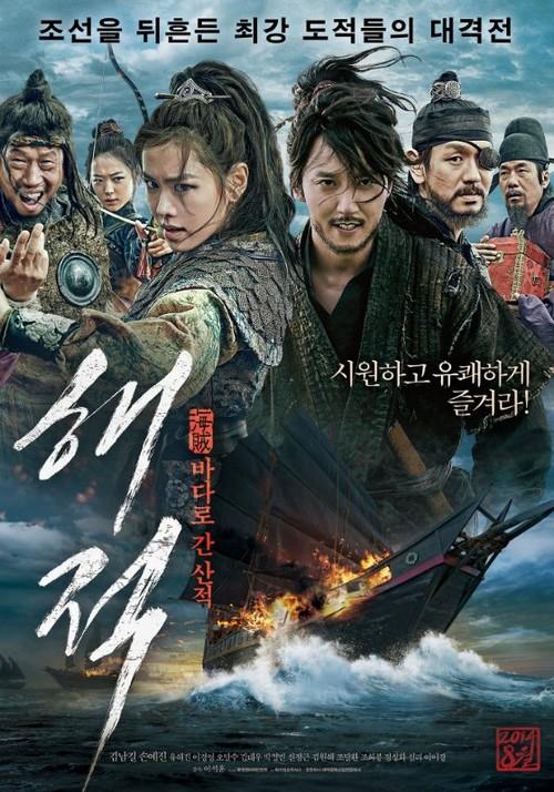 [ Projet K-Film ] The Pirates Pirate10