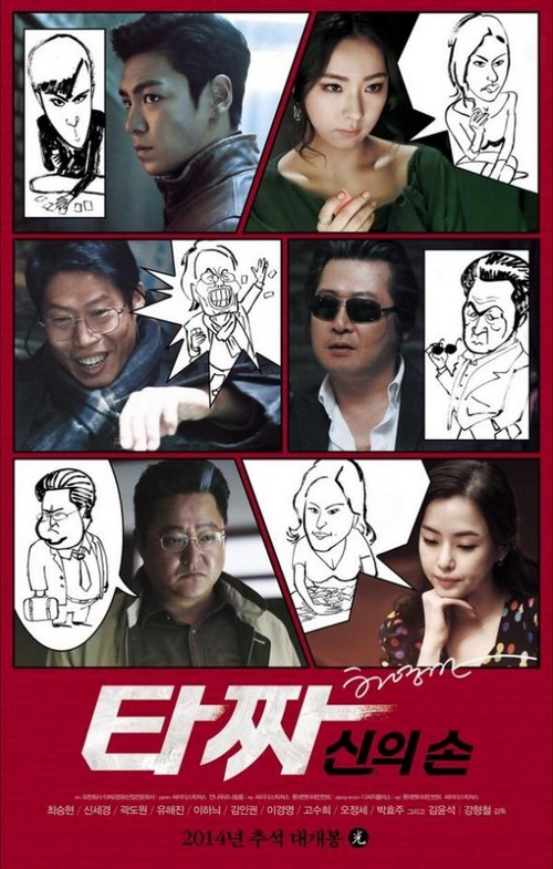 [ Projet K-Film ] Tazza : The Hidden Card Tazza-12