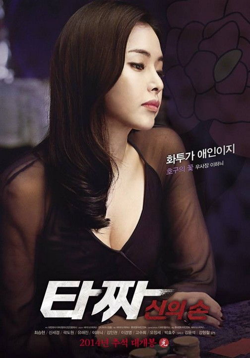 [ Projet K-Film ] Tazza : The Hidden Card Tazza-13