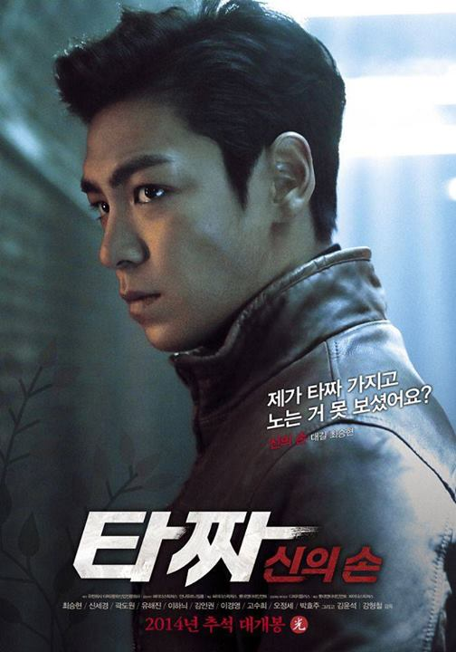 [ Projet K-Film ] Tazza : The Hidden Card Tazza-18