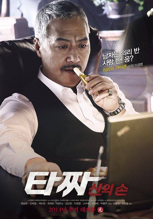 [ Projet K-Film ] Tazza : The Hidden Card Tazza-21