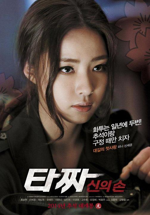 [ Projet K-Film ] Tazza : The Hidden Card Tazza-22