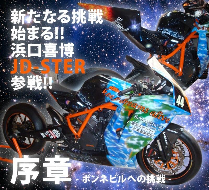 [Endurance] 8h de Suzuka 2014 Jd_s2010