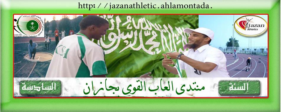 www.jazanathletic.com