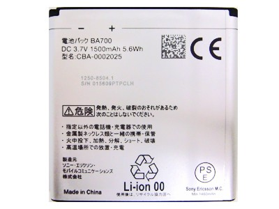 Sony Xperia Tipo  Battery BA700 ML-E032 Ml-e0310
